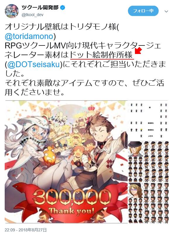 ツクールMV30万本
